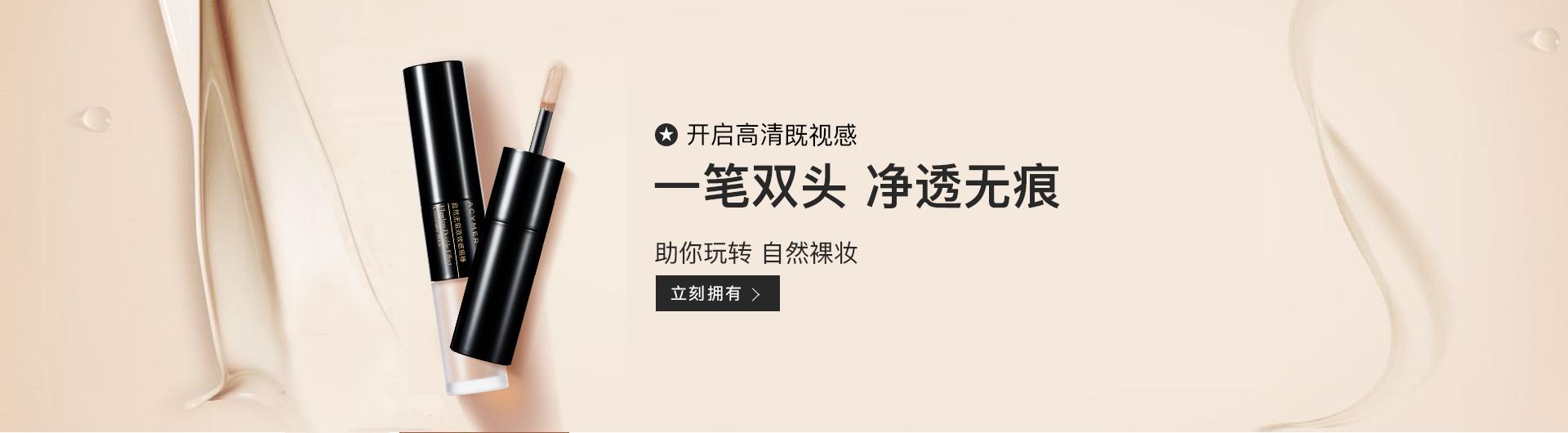 彩妆头部Banner
