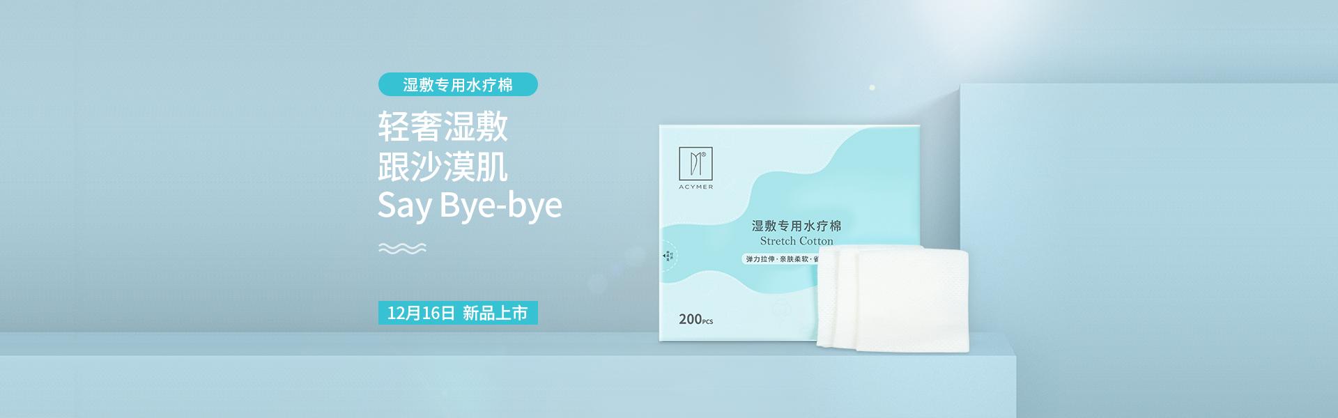 湿敷专用水疗棉