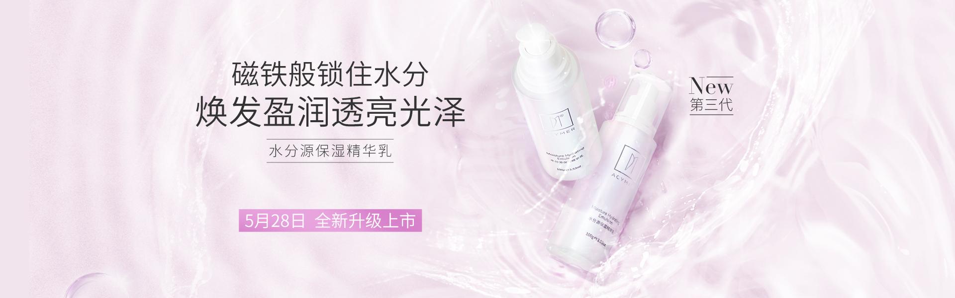 AC09 水分源保湿精华乳(三代) 100g