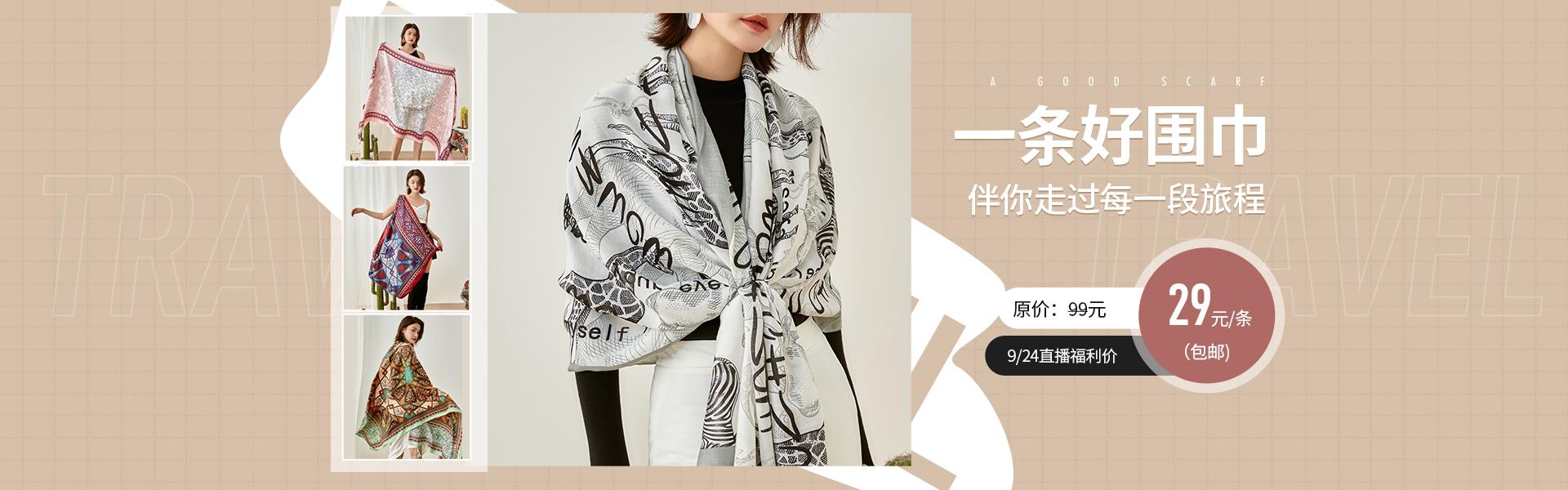 秋季度假办公两用民族图案披肩围巾