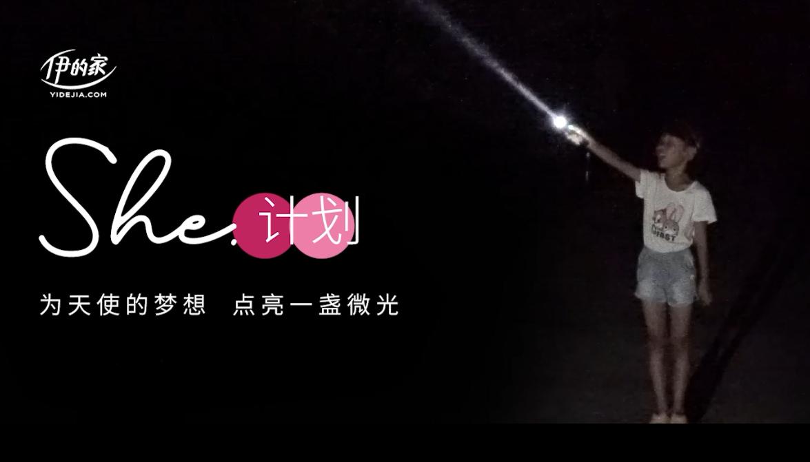 伊的家守护花蕾成长-贵州公益行纪录片