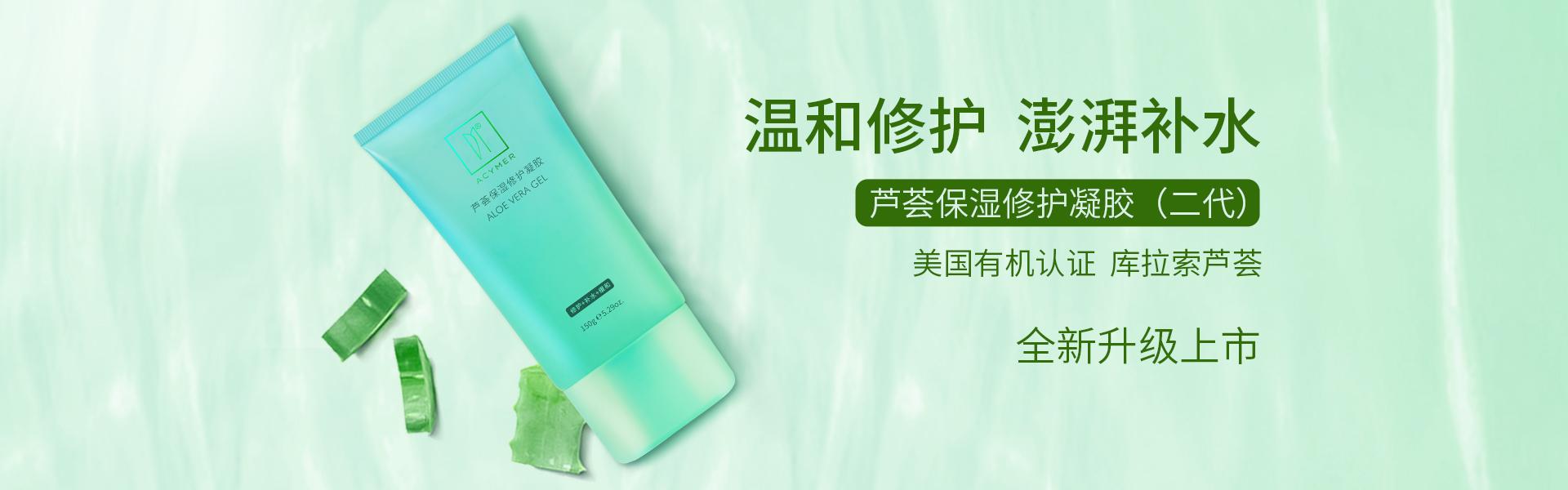 AC36 芦荟保湿修护凝胶(二代)150g