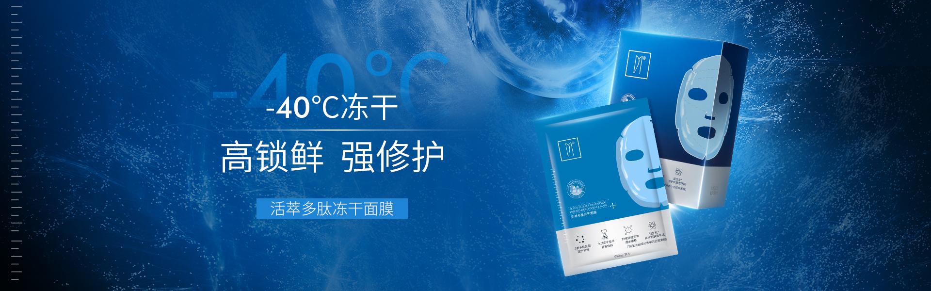 BC31 活萃多肽冻干面膜 6片/盒