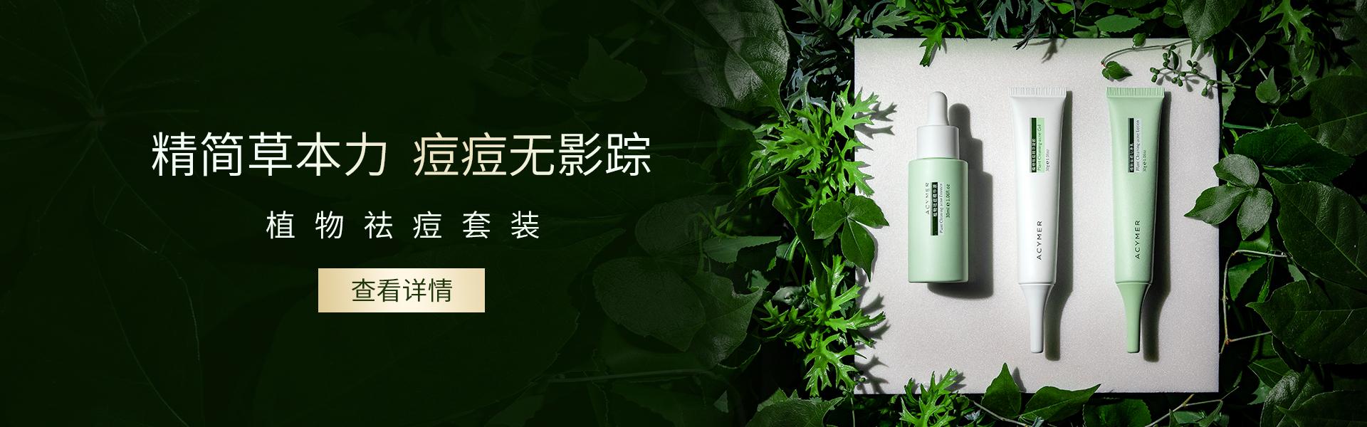植物祛痘套装